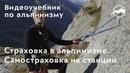 Страховка в альпинизме Самостраховка на станции