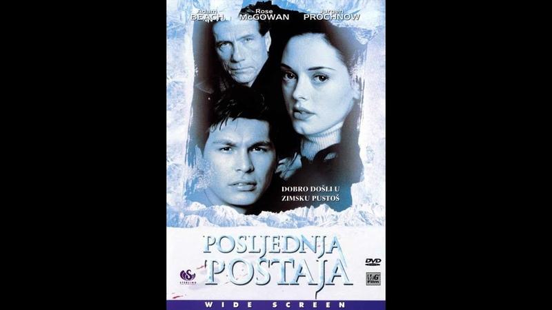 Конечная остановка (2000) ужасы, триллер, среда, кинопоиск, фильмы ,выбор,кино, приколы, ржака, топ