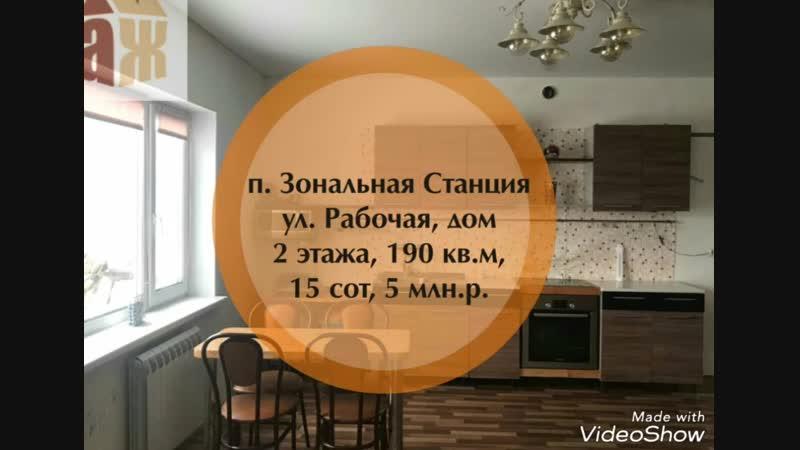 дом в п. Зональная Станция, ул. Рабочая, 25, Томский район