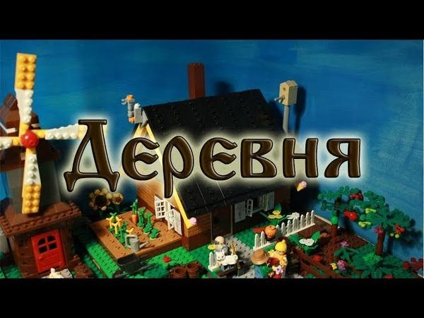 LEGO мультфильм Деревня