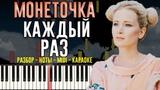 Монеточка - Каждый раз На Пианино Караоке Ноты