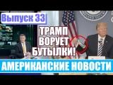 Hack News - Американские новости (выпуск 33)