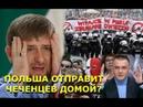 Польша вышлет чеченцев в Россию