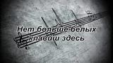 David Usher - Black Heart (russian cover by DariusLock)