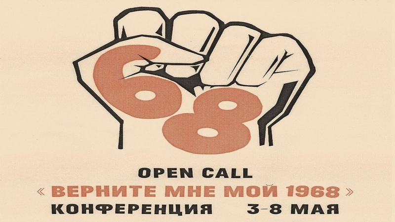 Петр Рябов: О самоорганизации студентов в майских протестах 1968 года во Франции