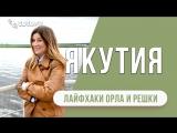 Якутия II #Лайфхаки от Орла и Решки