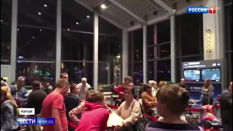 Ни улететь ни поесть россияне по прежнему не могут вернуться из Китая