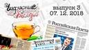 Чифирные беседы - выпуск 3 - О пьяном Порошенко и дебошах Панина...