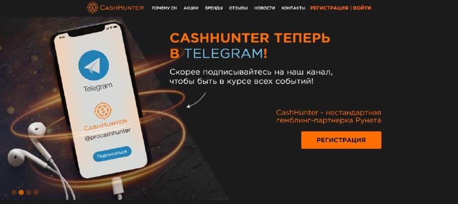 CashHunter
