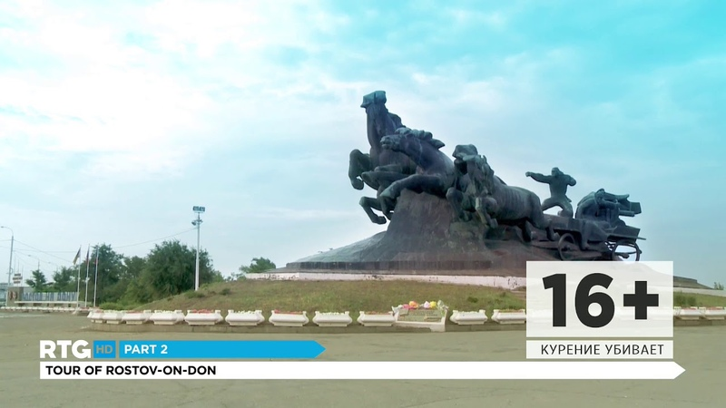250 Прогулка по Ростову-на-Дону (RTG TV HD)