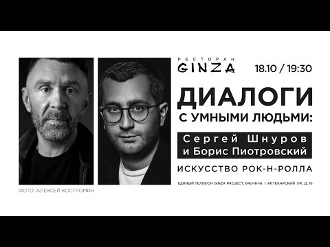 Диалоги с умными людьми: Сергей Шнуров и Борис Пиотровский