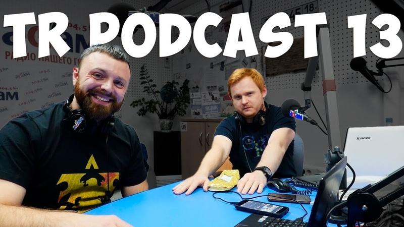 TR Podcast 13: АВТО НОВЫЙ или БУ / Семейный полный привод до 1млн / Автомошенники и Автоподбор