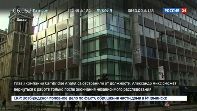 Новости на Россия 24 • Главу компании Cambridge Аnalytica отстранили от должности из-за скандала