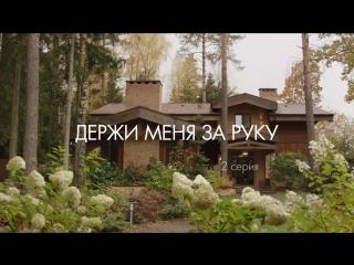 Держи меня за руку 1-4 серии (2018) HD 1080p