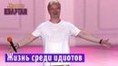 Барби и Кен - Жизнь среди идиотов Вечерний Квартал 2018