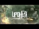 ИРОНИЯ - На абордаж! lyric video