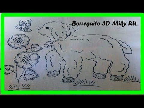 Bordado Borreguito en 3D con Miky Ru.