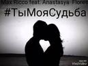 Max Ricco feat Anastasya Flores Ты моя судьба