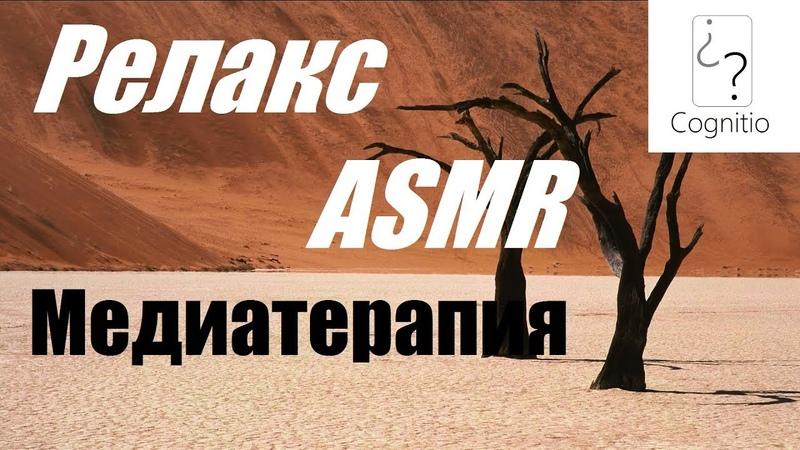 ASMR. Акустическая релаксотерапия | Оптимологический коучинг
