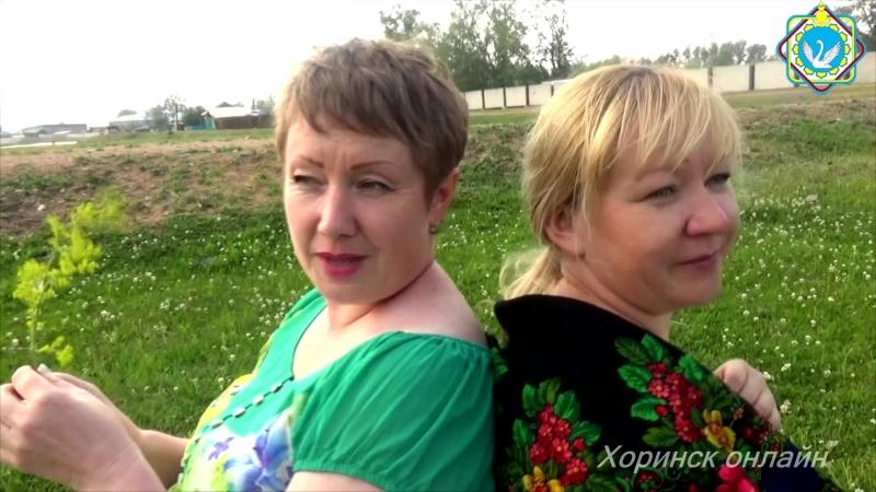 Хоринск онлайн