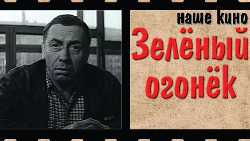 Зелёный огонёк Анатолий Папанов Наше кино Комедия 1964