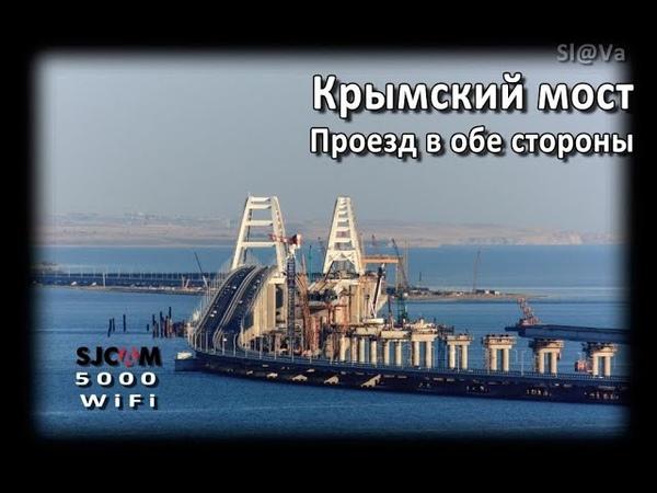 SJCam5000 WiFi: Проезд в обе стороны по Крымскому мосту.