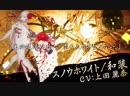 SINoALICE - Snow White, Kaguya, Aladdin / Kimono PV