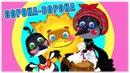 СОРОКА-ВОРОНА - дитячі пісні та мультики українською мовою для розвитку дітей