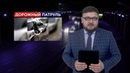 Дорожный патруль №80 (эфир от 17.09.2018) на БСТ