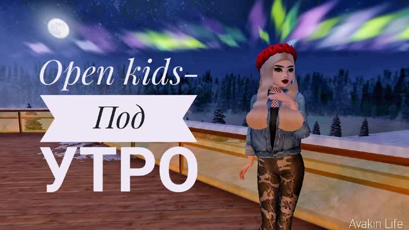 Open kids - Под утро