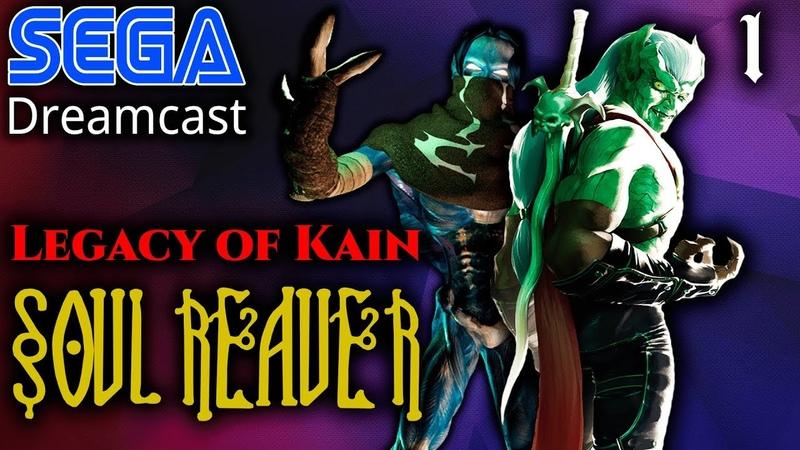 Legacy of Kain: Soul Reaver [PART I] [SEGA Dreamcast]