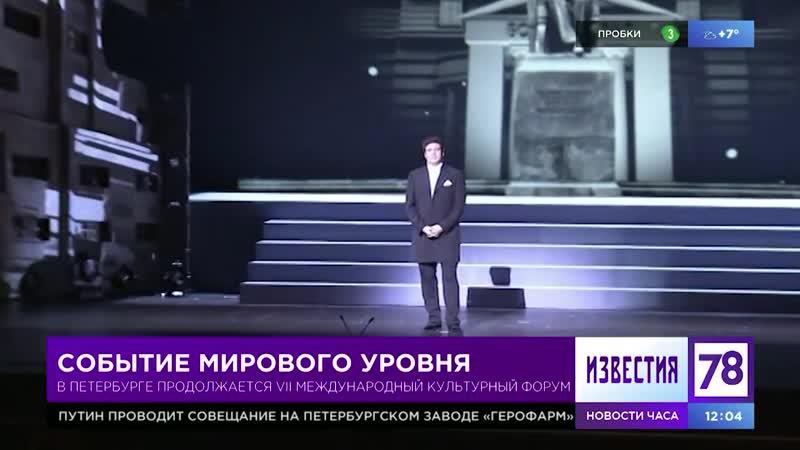 В Петербурге продолжается Международный культурный форум