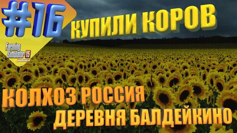 FARMING SIMULATOR 2015 16 ● КОЛХОЗ РОССИЯ ДЕРЕВНЯ БАЛДЕЙКИНО Soil Mod ● КУПИЛ КОРОВ И ОВЕЦ