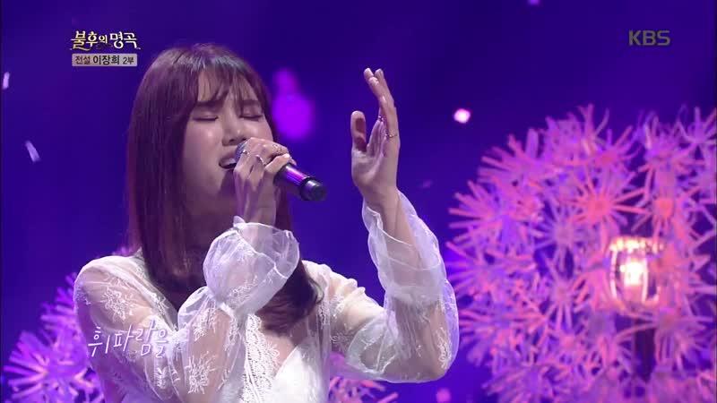 Kim Yun Ji (김연지 Produce 101) - Give me a whistle (휘파람을 부세요) [ Immortal Songs 2 16.02.2019]