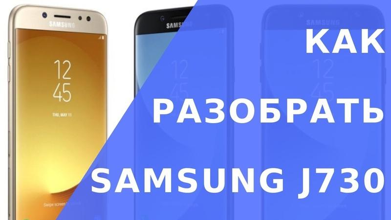 Samsung J730 разборка Как разобрать samsung J730 - Часть 2