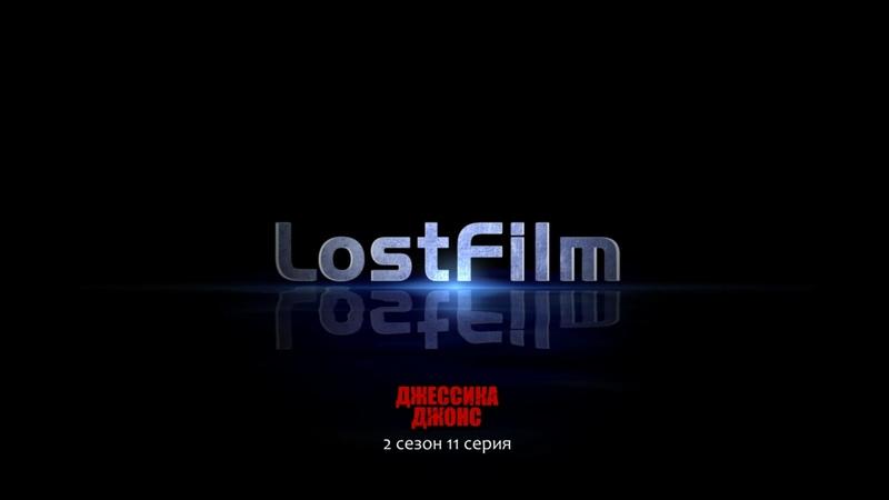 Джессика Джонс / Jessica Jones (2 сезон, 11 серия) LostFilm.TV