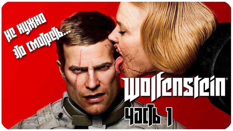 Wolfenstein II: The new colossus. Не нужно это смотреть. Часть 1
