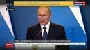 Новости на Россия 24 • Путин: Венгрия - надежное звено в транзите российского топлива в страны Европы