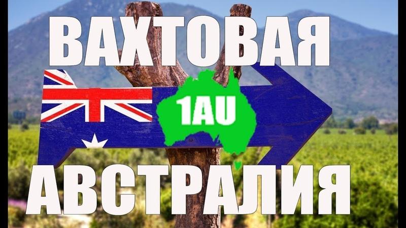 Вахтовая Австралия Разрубим Гордиев узел 1Australia 1819