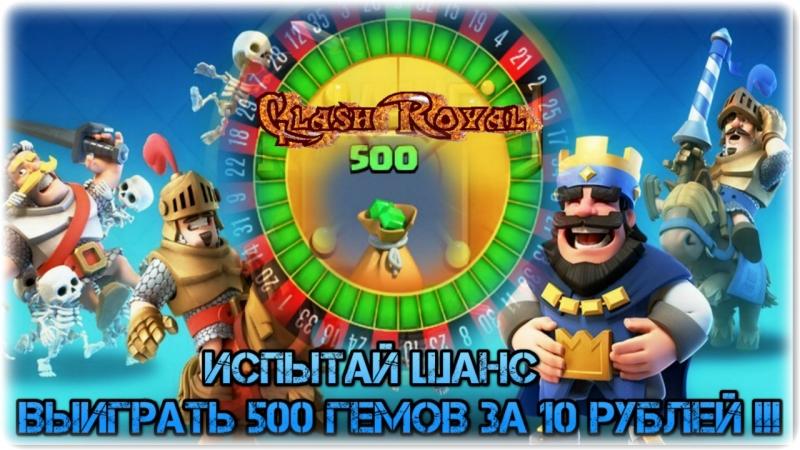 Рулетка на 500 гемов!Для участия нужно купить ячейку в рулетке за 10р!Clash Royale просто клеш рояль