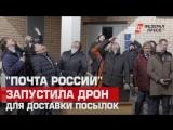 Почта России запустила первый дрон для доставки посылок