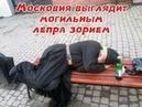 Московия выглядит могильным лепрозорием ЛЮДЕЙ ЗАГНАЛИ В ХЛЕВ И СКАЗАЛИ ЧТО ТЕПЕРЬ ЭТО ВАШ ДОМ