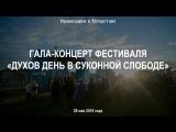 Гала-концерт фестиваля «Духов день в Суконной Слободе»
