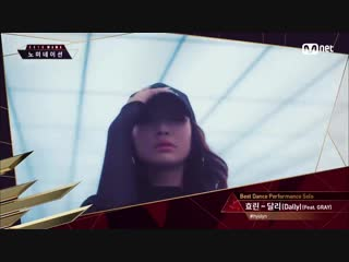 [2018 MAMA] Best Dance Performance Solo_Female Group_Male Group Nominees