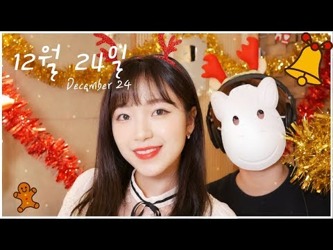 「12월24일 (December 24) / D.ear 」 │Covered by 달마발