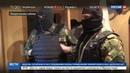 Новости на Россия 24 • Операция ФСБ: в Твери ликвидирован криминальный центр по легализации мигрантов