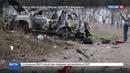 Новости на Россия 24 • Подрыв сотрудников ОБСЕ ополченцы обвинили силовиков в обстрелах