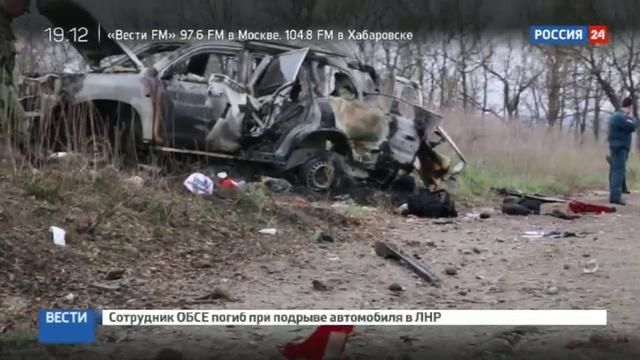 Новости на Россия 24 • Подрыв сотрудников ОБСЕ: ополченцы обвинили силовиков в обстрелах