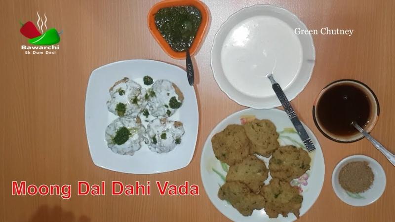 Moong Dal Dahi Vada   Ramzan Special Recipe By Bawarchi Ek Dum Desi