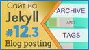 Сайт на Jekyll. 12.3 Архив и Тэги